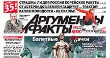 Статья в газете «Аргументы и Факты»