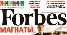 Журнал «Forbes» опубликовал статью о нашей компании