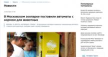 "Новостное агенство ""Интерфакс"""